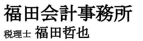 福田会計事務所 福田哲也 仙台の税理士